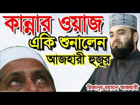 কান্নার ওয়াজ । একি শুনালেন আজহারী হুজুর । মিজানুর রহমান আজহারী mizanur rahman azhari । bangla waz।