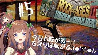 【ROCK OF AGESⅡ】ちえりが転がるⅡ。・ч・。#5【アイドル部】