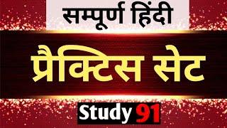 हिंदी का टेस्ट   hindi practice set   hindi practice with nitin sir   practice91   study91  91 hindi