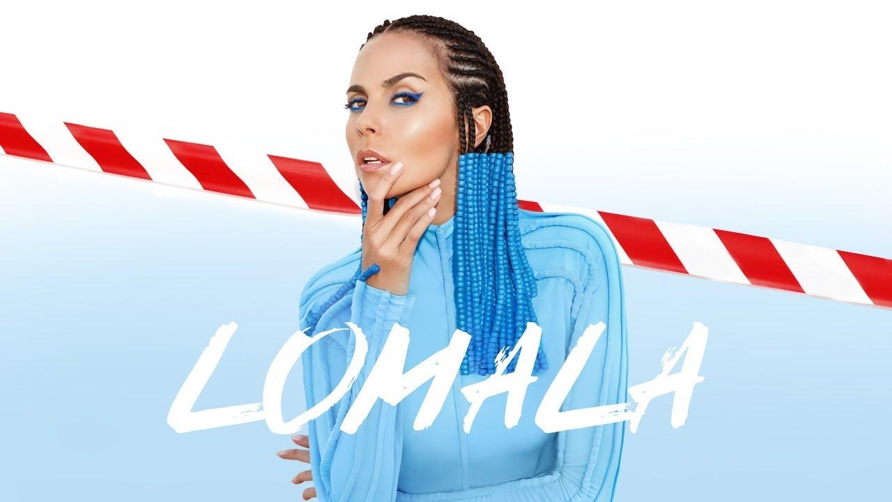 Настя Каменских — Lomala