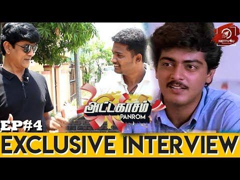 தல அஜித் தான் என்னோடமுதல் பார்ட்னர் – Actor Chaams Exclusive Int