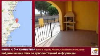 preview picture of video 'вилла с 3-х комнатная в Sanet Y Negrals, Alicante, Costa Blanca Norte'