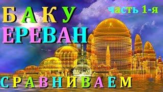 БАКУ  -  ЕРЕВАН      СРАВНИВАЕМ   часть 1-я