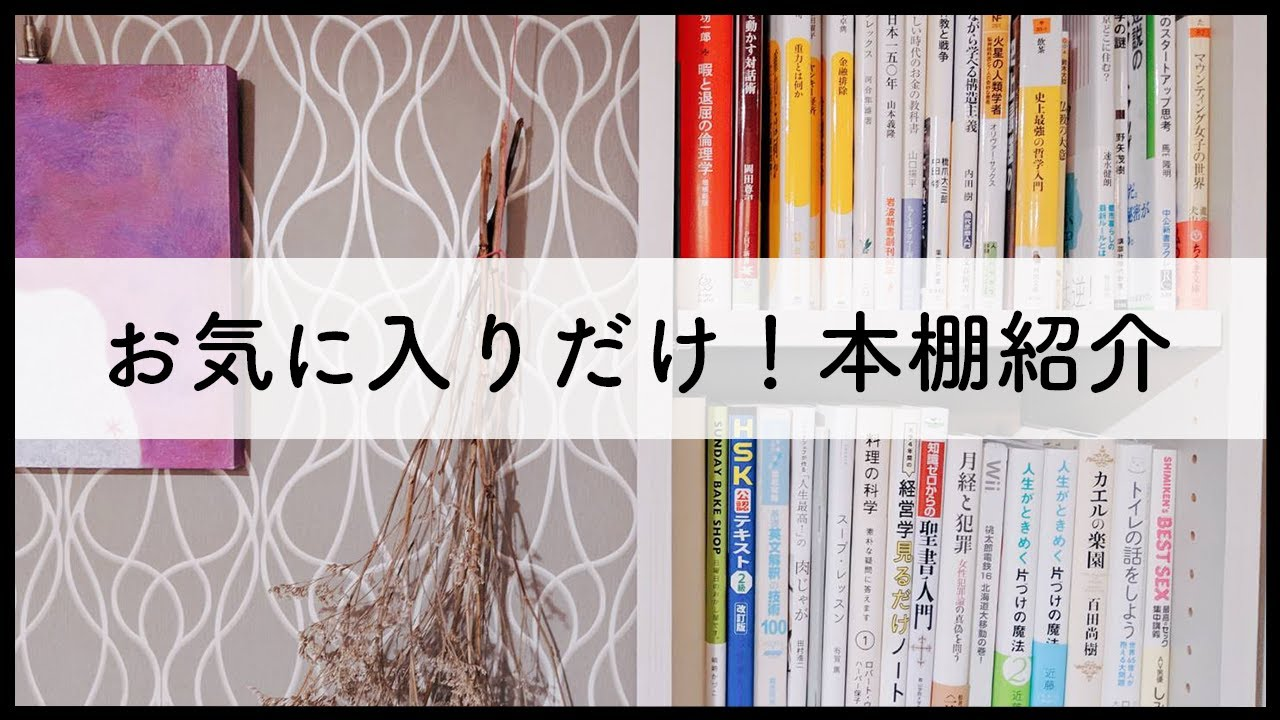 おすすめ本しか持っていない【本棚紹介】
