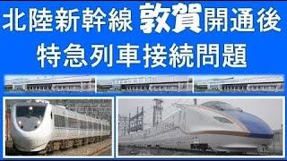 北陸新幹線敦賀開通後の特急サンダーバード問題