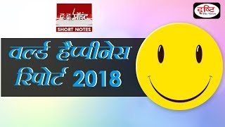 World Happiness Report 2018 - To The Point
