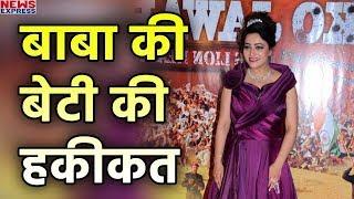 बाप बाबा भक्त, पति से तलाक, ऐसी है Gurmeet Ram Rahim की गोद ली बेटी Honeypreet की कहानी