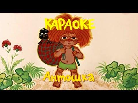 Антошка - теремок тв: песенки - караоке для детей - союзмультфильм