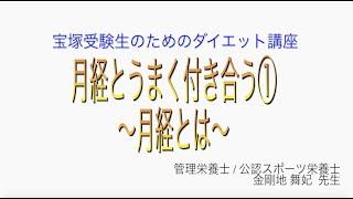 宝塚受験生のダイエット講座〜月経とうまく付き合う①月経とは〜のサムネイル