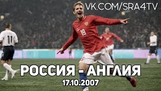 Россия - Англия - 2:1 отбор Евро 2008