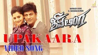 Upakaara Official Song Video