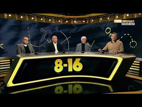 «8-16»: Дмитрий Хохлов Евгений Ловчев. Выпуск от 02.12.2019