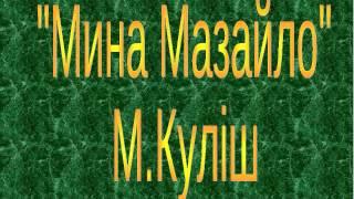 Микола Куліш - Мина Мазайло
