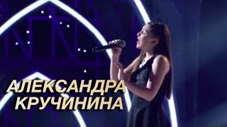 Битва Талантов. Александра Кручинина - Stone Cold