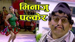भिनाजु पल्केर| Superhit Nepali Teej song| Bishnu Majhi, Sumina Ghimire, Dhurmus, Official Video