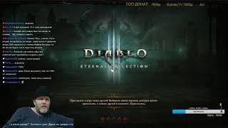 Diablo 3: Комплектное подземелье ДХ  для сета Сущность Порока ( инструкция)