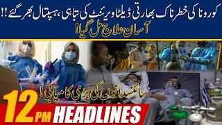 Delta Variant Attacking Despite Vaccine   12pm News Headlines   23 July 2021   24 News HD