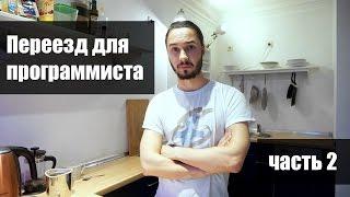 Переезд для программиста, часть 2