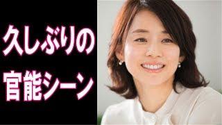 石田ゆり子、新作映画で「昼顔」超えの濃厚シーン!!!