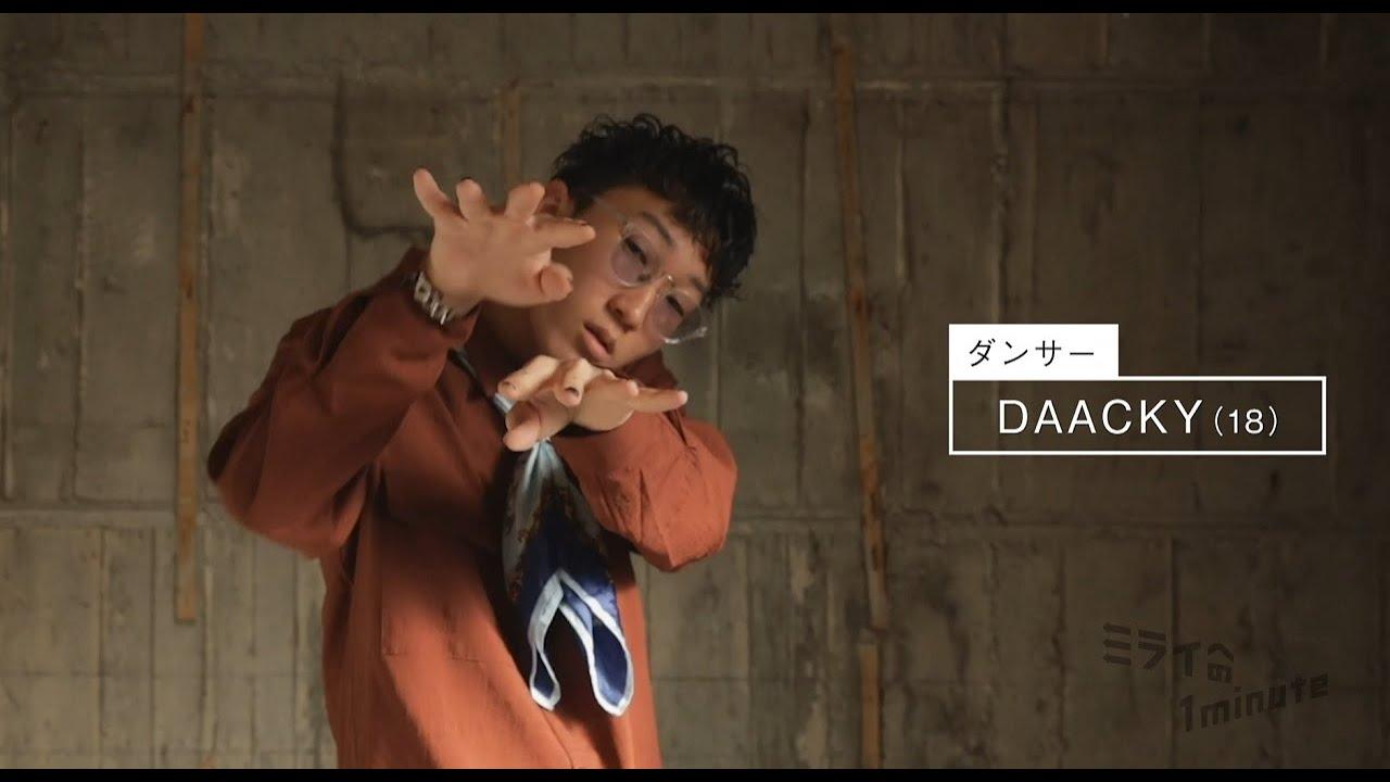 DAACKY / ダンサー