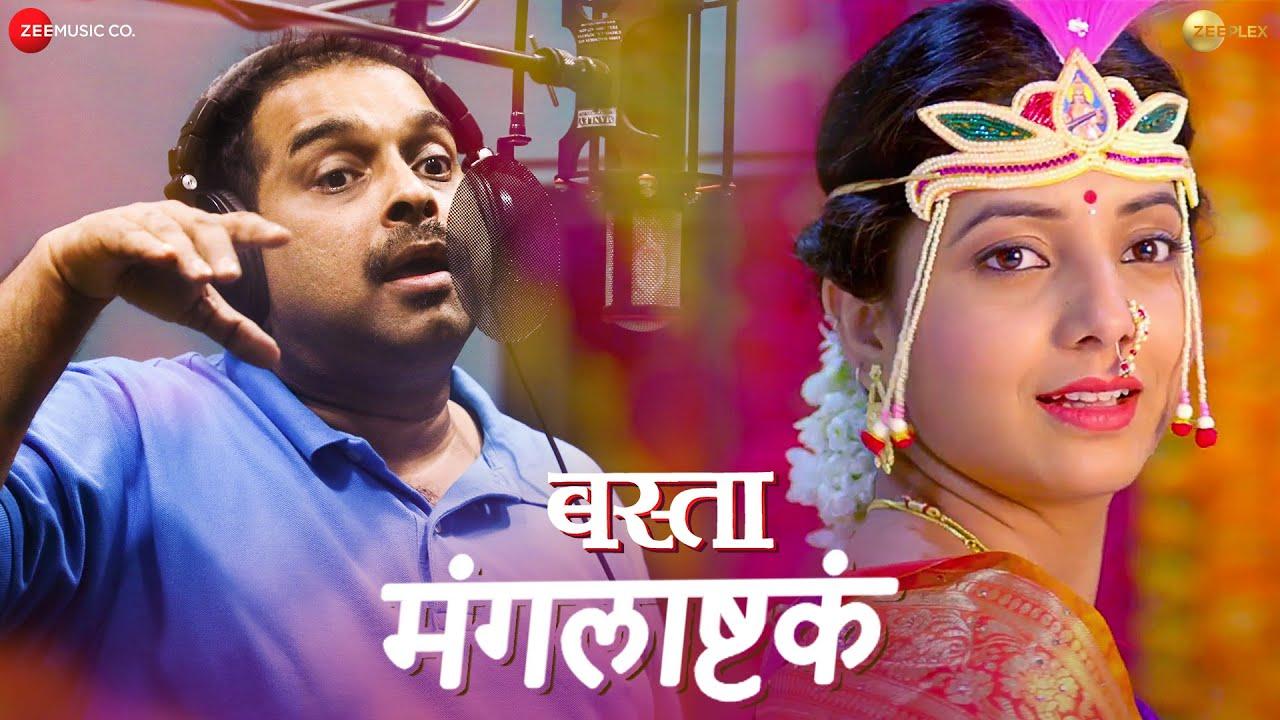 Wedding Mangalashtak in Marathi Lyrics
