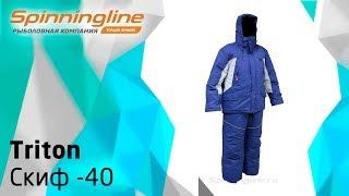 Зимний костюм для рыбалки скиф