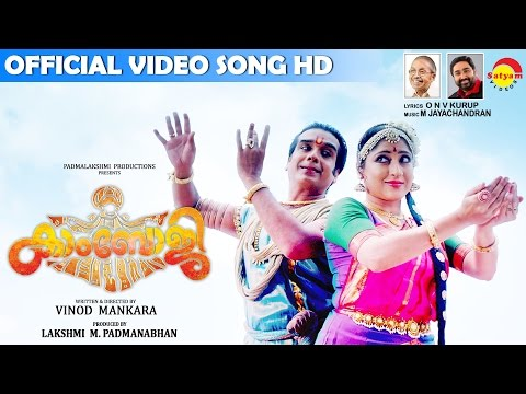 Chenthar Nermukhi video song Kamboji KS Chithra, Sreevalsan
