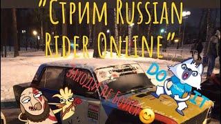 """Стрим игры """"Russian Rider Online"""".#2"""