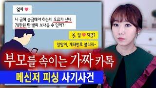 [금사파] 연예인도 당했다. 부모를 속이는 가짜 카톡 '메신저피싱' 사기수법   금요사건파일   디바제시카