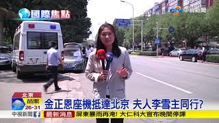 川金會後首抵北京金正恩見習近平談朝核│中視新聞20180619