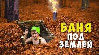 БАНЯ ПОД ЗЕМЛЕЙ В ЛЕСУ - DIY