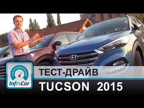 Hyundai  Tucson Паркетник класса J - тест-драйв 1