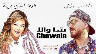 تحميل و مشاهدة Fella El Djazairia duo Cheb Bilal - Chawala l فلة الجزائرية و الشاب بلال - شاولا MP3