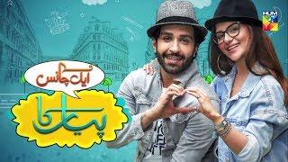 Ek Chance Pyar Ka | HUM TV | Telefilm Eid | Special 2018