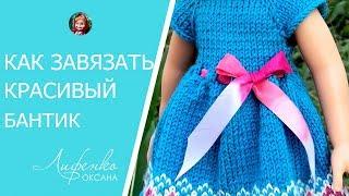🎀 Как завязать бантик из ленты на кукольном платье
