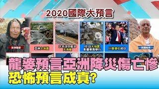 80%準確率? 龍婆預言亞洲降災傷亡慘 恐怖預言成真? 國民大會 20200117 (2/4)