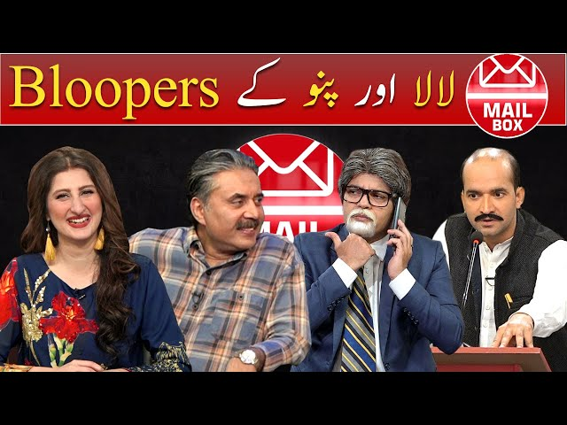 Mailbox with Aftab Iqbal   BLOOPERS   23 October 2021   Episode 89