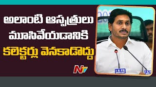 CM Jagan orders Collectors to Focus On Private Hospital COVID Treatment Fees