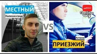 МЕСТНЫЙ против ПРИЕЗЖЕГО интервью / Калининград или Астана / Россия или Казахстан
