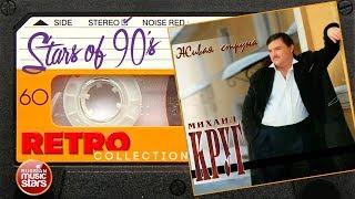 Михаил Круг ✮ Живая струна ✮ Весь Альбом ✮ 1996 год ✮