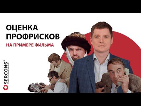 ОХРАНА ТРУДА:  ОЦЕНКА ПРОФ РИСКОВ