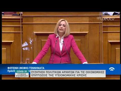 Η δευτερολογία της Προέδρου του ΚΙΝ.ΑΛ Φ.Γεννηματά στη Βουλή   30/04/2020   ΕΡΤ