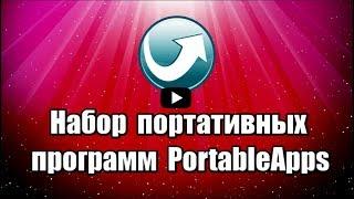 Набор портативных программ на платформе PortableApps, не требующие установки, программы находятся в одном месте и запускаются одним кликом.  Скачать платформу PortableApps: