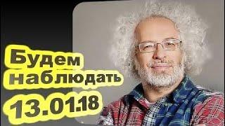 Место встречи 13.01.2018 | Алексей Венедиктов - Будем наблюдать... 13.01.18