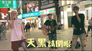《天黑請閉眼》 feat.陳零九&邱鋒澤