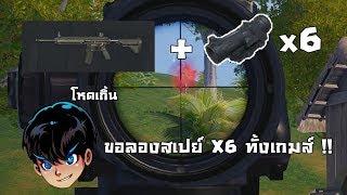 ดราม่า Maser ยิงสเปย์ x6 ทั้งเกมส์ โคตรเดือด !! PUBG MOBILE - dooclip.me