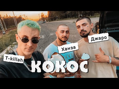 Джаро & Ханза Feat. T-Killah - Кокос