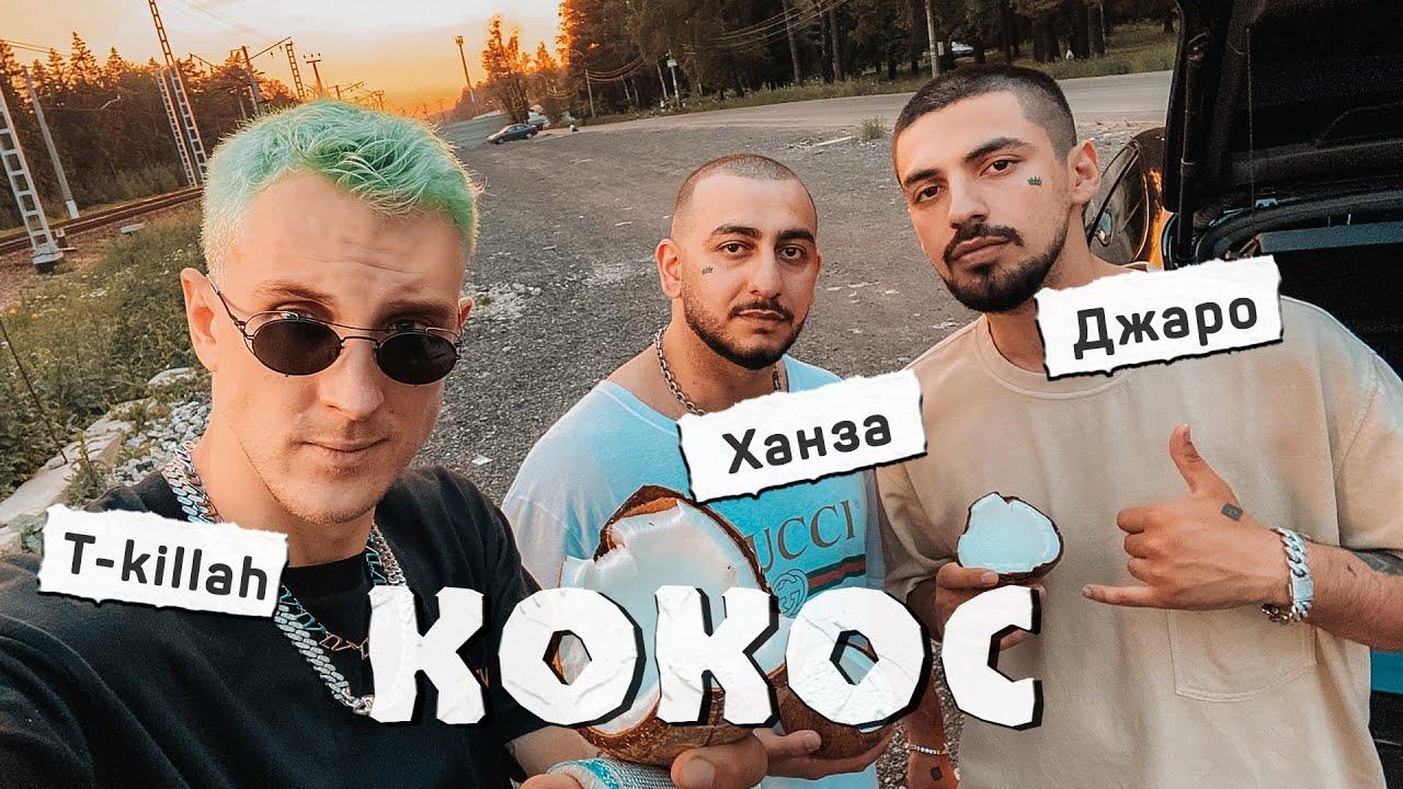 Джаро & Ханза, T-killah — Кокос