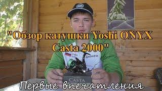 Yoshi onyx катушка casta 2000