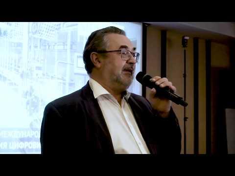 Игорь Сергеев (Siemens) — Приветственная речь на открытии конференции